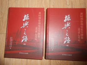 新时期徐州党史专题集(1978-2012)--振兴之路(上下),