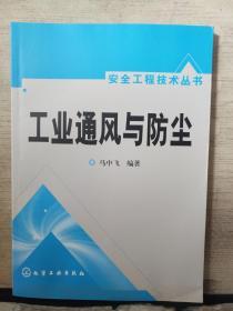 工业通风与防尘(2018.7重印)
