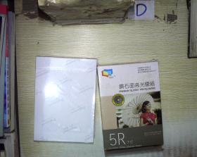 丽标 钻石面高光像纸 5R 7寸(盒装)..