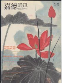 嘉德通讯2009第一期No.63