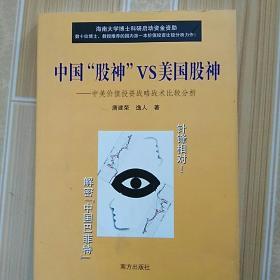 """中国""""股神""""VS美国股神:中美价值投资战略战术比较分析"""
