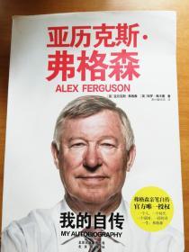 亚历克斯·弗格森:我的自传