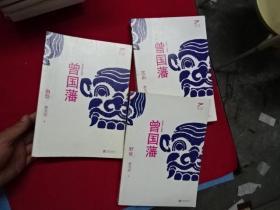 曾国藩-唐浩明晚清三部曲