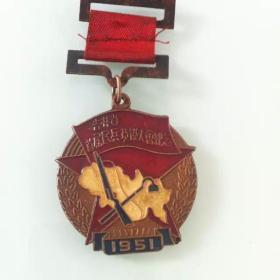 JZ1142 1951年吉林省首届民兵英模大会纪念章