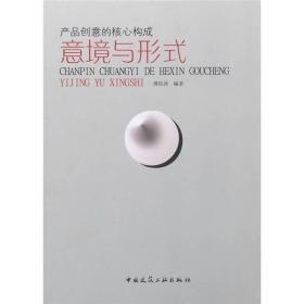 【正版书籍】产品创意的核心构成