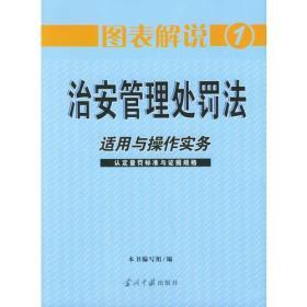 治安管理处罚法适用与操作实务(全二册)