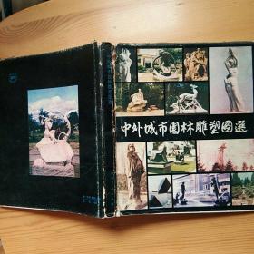中外城市园林雕塑图选(20开印3800册,8个印张)