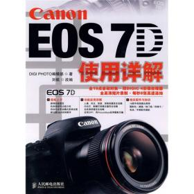 Canon EOS 7D使用详解