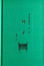 列子/诸子现代版丛书