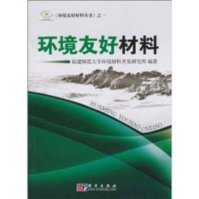 环境友好材料/作者福建师范大学环境材料开发研究所/科学出版社