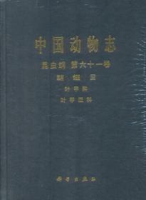 中国动物志·昆虫纲(第六十一卷)·鞘翅目:叶甲科 叶甲亚科