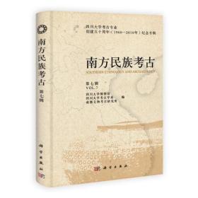 南方民族考古(第7辑)