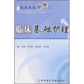 临床基础护理 刘东璐 科学技术文献出版社 9787502359744