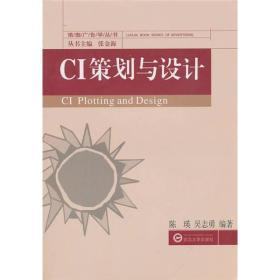 正版二手CI策划与设计陈瑛吴志勇武汉大学出版社9787307079793