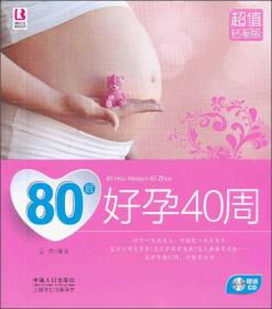 80后好孕40周(超值钻石版)