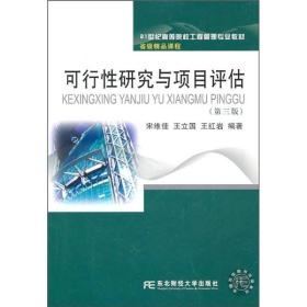 可行性研究与项目评估(第3版)/21世纪高等院校工程管理专业教材