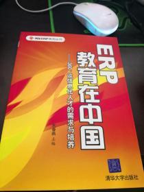 ERP教育在中国-360°谈信息化夎的需求与培养