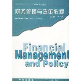 财务与政策教程