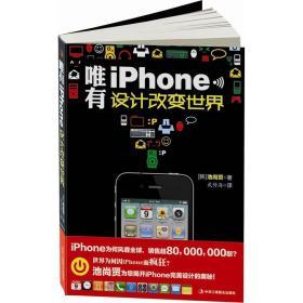 唯有iPhone