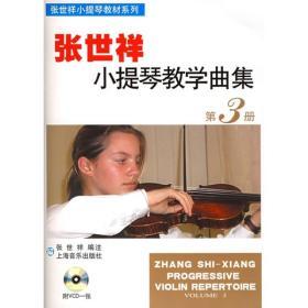 新书--张世祥小提琴教材系列:张世祥小提琴教学曲集第3册(音乐之旅码上开启)