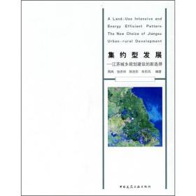 集约型发展:江苏城乡规划建设的新选择