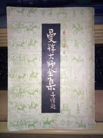 曼殊大师全集(中华民国362月胜利后第二版)