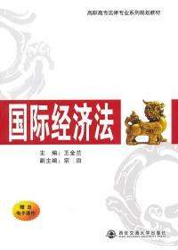 国际经济法 9787560537078 王金兰  西安交通大学出版社