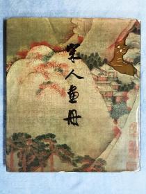 宋人画册(6开布面精装+书衣)