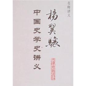 杨翼骧中国史学讲义