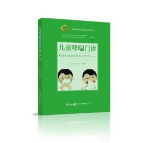 儿童哮喘门诊标准化建设和规范化管理(第2版)