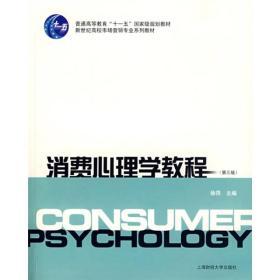 消费心理学教程