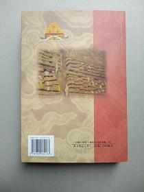 先哲遗书(四十八)---觉囊.多罗那他文集(6/45)