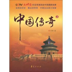 中国传奇[  2]
