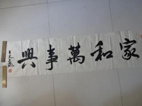 中国榜书艺术研究会会员,北京书法家协会会员,中华诗书画印协会会员,九州枫林国际书画艺术院院士【王天京】作品保真