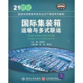 国际集装箱运输与多式联运/21世纪经济学类管理学类专业主干课程系列教材