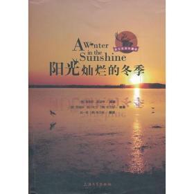 阳光灿烂的冬季(英汉双语珍藏版)