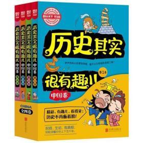 图说天下:历史其实很有趣儿(中国卷)(1-4)(学生版)(套装共4册)