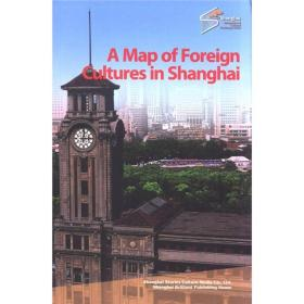 A Map of Foreign Cultures in Shanghai : 上海的外国文化地图(英文版)