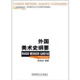 二手外国美术史纲要陈洛加编著西南师范大学出版社9787562111634