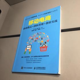 移动电商:商业模式+团队管理+创业实战