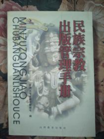 民族宗教出版管理手册