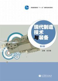 二手现代制造技术与装备(第二2版) 吉卫喜 高等教育