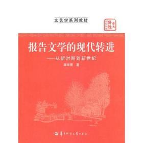 报告文学的现代转进—从新时期到新世纪 9787562251477