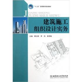十二五高等教育规划教材:建筑施工组织设计实务