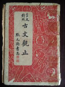 民国三十五年新七版  古文观止 言文对照   一册全