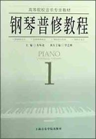 钢琴普修教程(3)