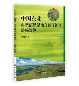 中国东北典型沼泽湿地自然保护区遥感监测
