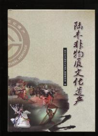 陆丰非物质文化遗产