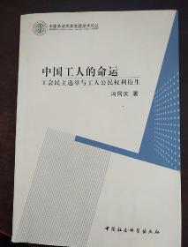 中国工人的命运: 工会民主选举与工人公民权利衍生