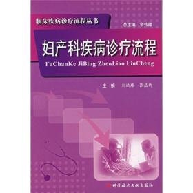 妇产科疾病诊疗流程--临床疾病诊疗流程丛书